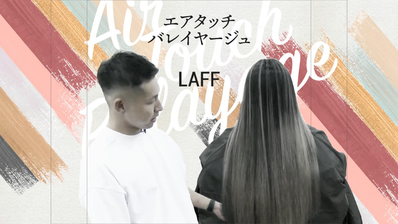 栗原 悠輔 - LAFF|繋ぎ目が綺麗なエアタッチバレイヤージュ
