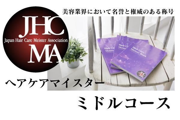 2020 ヘアケアマイスター・ミドルコース - JHCMA