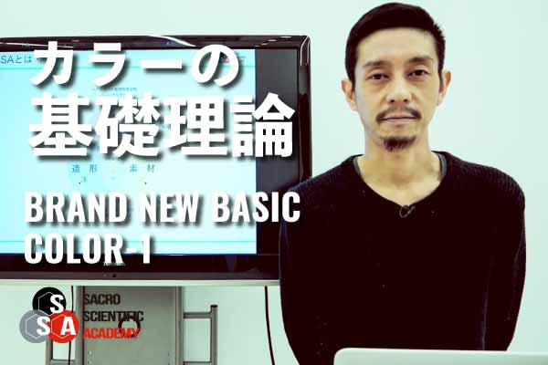 カラー理論( 1 )2020 SSA BRAND NEW BASIC COLOR
