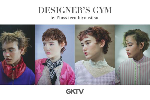 DESIGNER'S GYM by Pluss teru biyousitsu