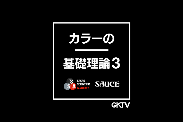 カラー理論|SSA BRAND NEW BASIC COLOR( 3 ) by SAUCE