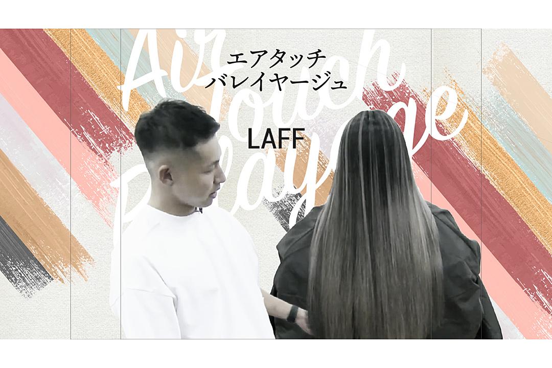 繋ぎ目が綺麗なエアタッチバレイヤージュ|LAFF/栗原 悠輔