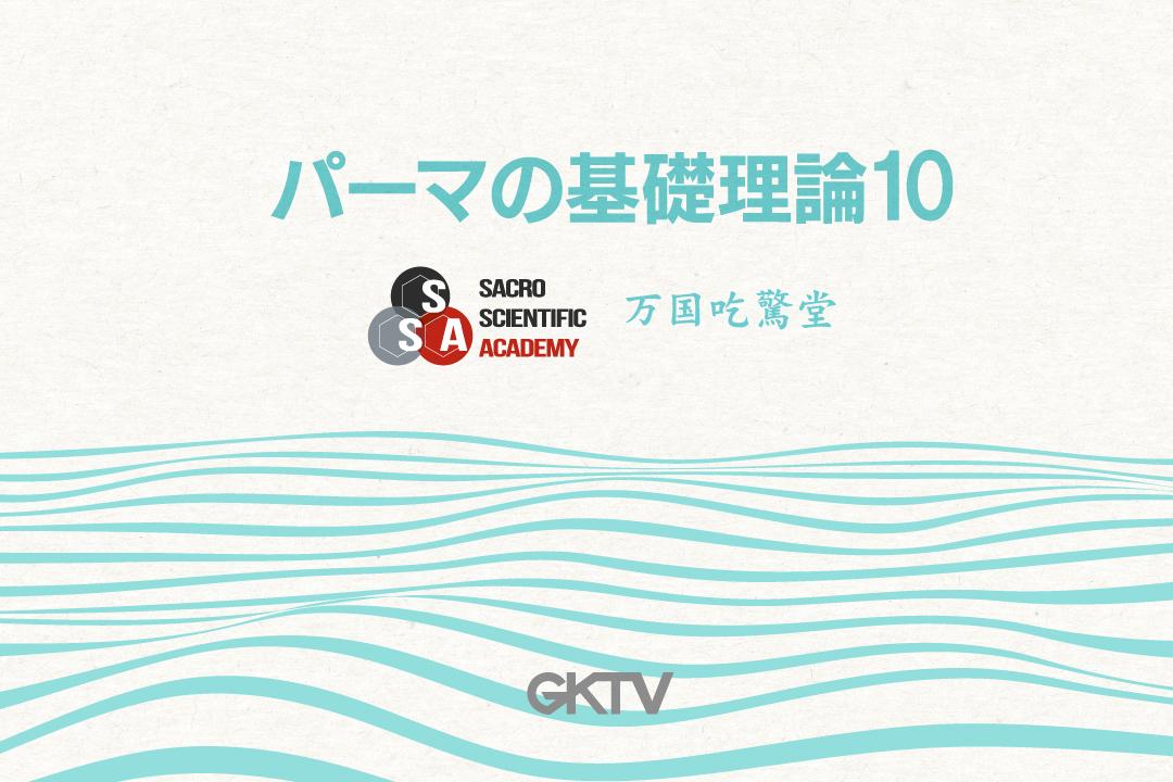 10/10 パーマ理論|SSA BRAND NEW BASIC PERM by 万国吃驚堂