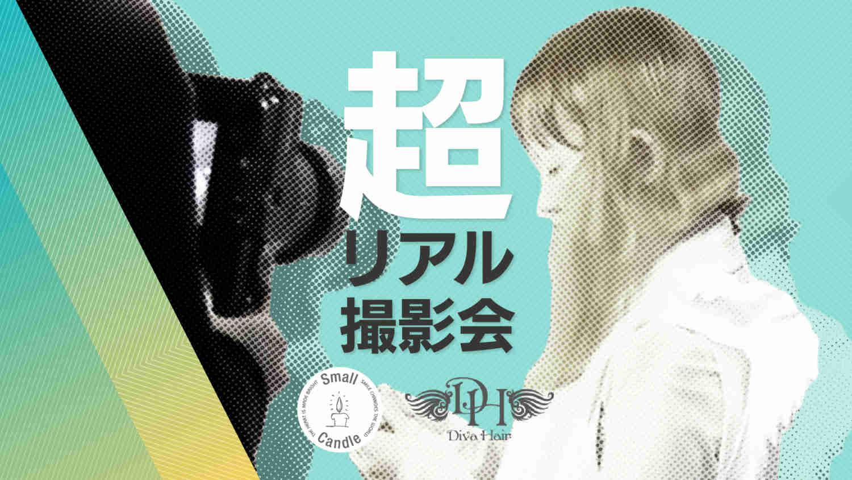 作品撮り現場公開セミナー by Diva hair